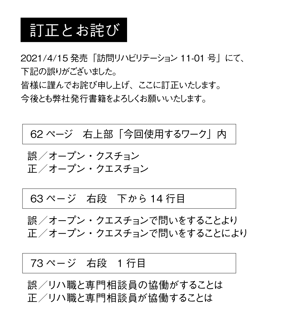 お詫びと訂正_訪問リハ11-1